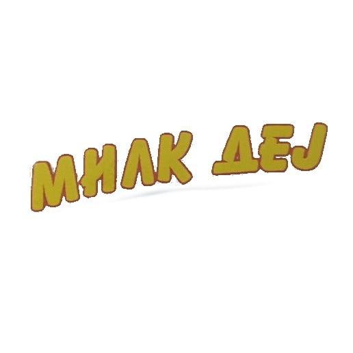 Milk_dej
