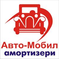 АВТО – МОБИЛ ( Амортизери)